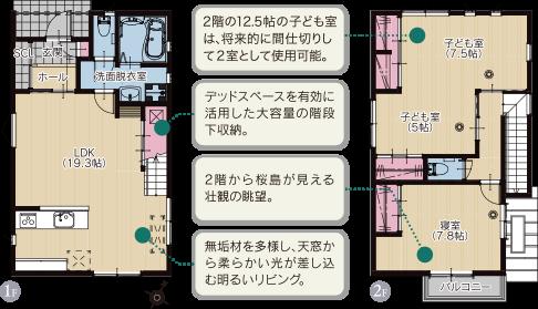 吉野5号棟間取り図
